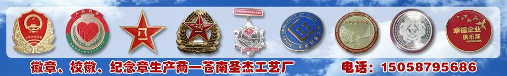 苍南县圣杰工艺厂是一家专门经营各类徽章制作公司,包括八一军徽制作,工商徽章制作,工号牌制作,校徽制作,徽章设计制作