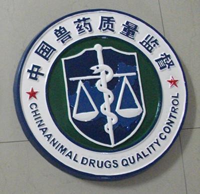中国兽药质量监督徽标