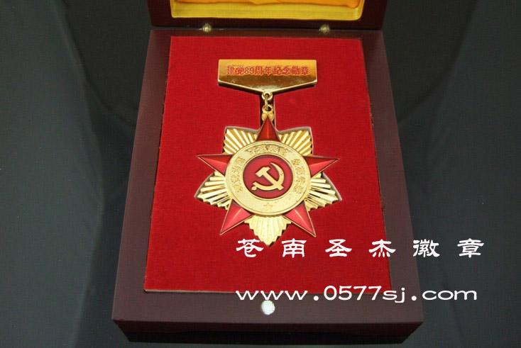 XZ- 建党89周年纪念勋章制作