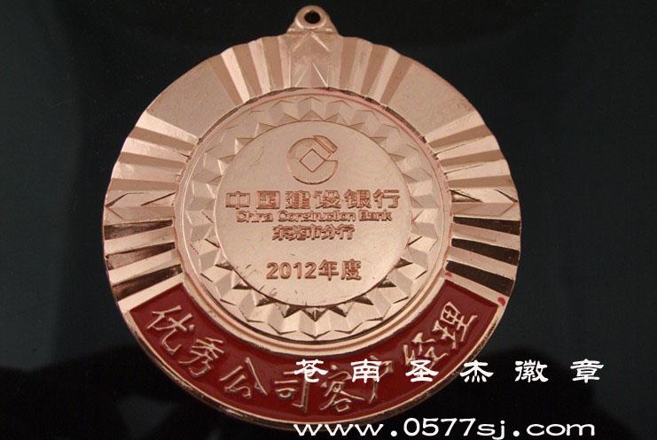JZ- 优秀公司客户经理奖章